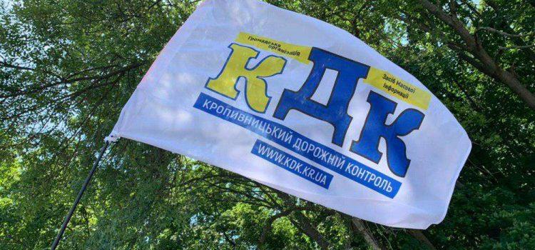 Кропивницький Дорожній Контроль в житті Поліції Кіровоградської області