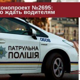 Ответ народных депутатов на наше обращение по законопроекту 2695